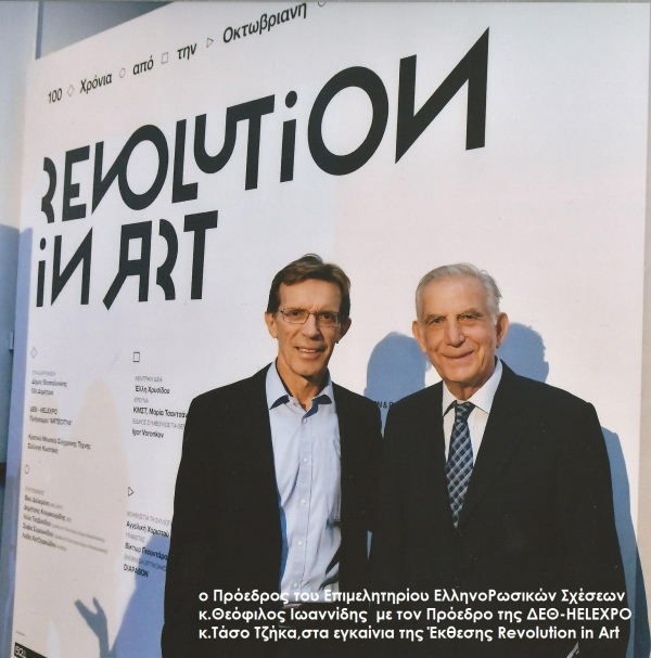 Revolution in Art  1/10-3/12/2017